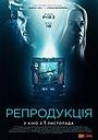 Фільм «Репродукція» (2017)