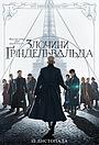 Фільм «Фантастичні звірі: Злочини Ґріндельвальда» (2018)