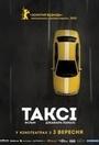 Фільм «Таксі» (2015)