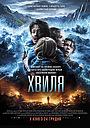 Фільм «Хвиля» (2015)