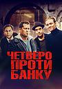 Фільм «Четверо проти банку» (2016)
