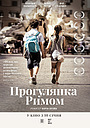 Фільм «Прогулянка Римом» (2017)