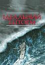 Фільм «Ідеальний шторм» (2000)