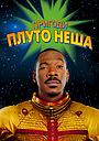Фільм «Плуто Неш» (2003)