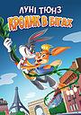 Мультфільм «Луни Тюнз: Кролик в бегах» (2015)