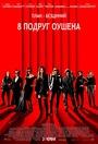 Фільм «8 подруг Оушена» (2018)