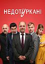 Серіал «Недотуркані» (2016 – 2017)