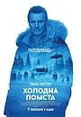 Фільм «Холодна помста» (2019)