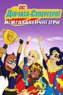 Мультфільм «DC девчонки-супергерои: Межгалактические игры» (2017)