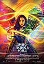 Фільм «Диво-жінка 1984» (2020)