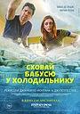 Фільм «Сховай бабусю у холодильнику» (2018)