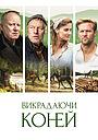 Фільм «Викрадаючи коней» (2019)