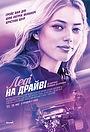 Фільм «Леді на драйві» (2020)