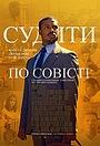 Фільм «Судити по совісті» (2020)