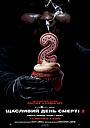 Фільм «Щасливий день смерті 2» (2019)