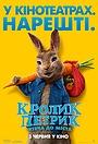 Фільм «Кролик Петрик: Втеча до міста» (2021)