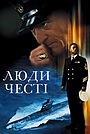 Фільм «Військовий пірнальщик» (2000)