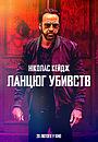 Фільм «Ланцюг убивств» (2018)