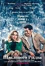 Фільм «Щасливого Різдва» (2019)