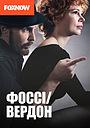 Серіал «Фоссі/Вердон» (2019)