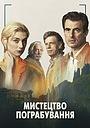 Фільм «Мистецтво пограбування» (2019)