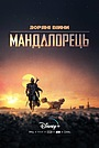 Серіал «Мандалорець» (2019 – ...)