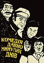 Фільм «Комедія давно минулих днів» (1980)