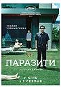 Фільм «Паразити» (2019)