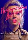 Фільм «Перспективна дівчина» (2020)