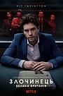 Серіал «Злочинець: Великобританія» (2019)