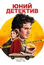 Фільм «Хлопчик-детектив» (2020)