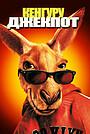 Фільм «Кенгуру Джекпот» (2003)