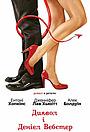 Фільм «Диявол та Деніел Вебстер» (2004)