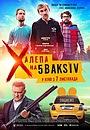 Фільм «Халепа на 5 Baksiv» (2019)