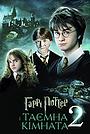 Фільм «Гаррі Поттер і Таємна кімната» (2002)