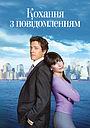 Фільм «Любов з повідомленням» (2002)