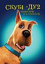 Фільм «Скубі-Ду 2: Монстри на волі» (2004)
