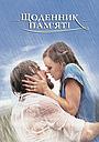 Фільм «Щоденник пам'яті» (2004)