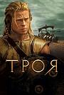 Фільм «Троя» (2004)