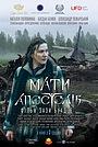 Фільм «Мати Апостолів» (2019)
