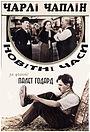 Фільм «Нові часи» (1936)