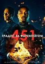 Фільм «451 градус за Фаренгейтом» (2018)