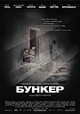 Фільм «Бункер» (2004)