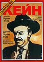 Фільм «Громадянин Кейн» (1941)