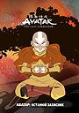 Аватар: Останній захисник