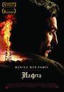 Фільм «Нафта» (2007)