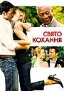 Фільм «Свято кохання» (2007)