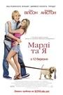 Фільм «Марлі та я» (2008)