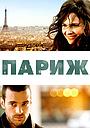 Фільм «Париж» (2008)