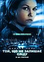Фільм «Той, що не залишає слідів» (2008)